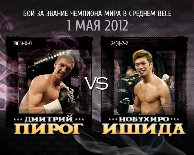 1 мая Дмитрий Пирог и Нобухиро Ишида