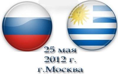 Россия-Уругвай Билеты