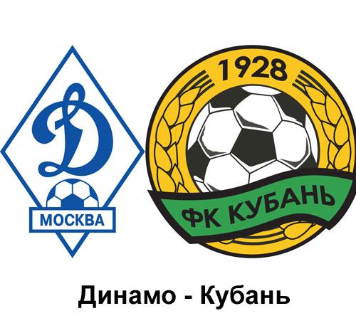Динамо - Кубань 07.11.2015 Динамо - Кубань 07.11.15