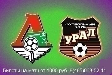 билеты на футбол Урал Локомотив