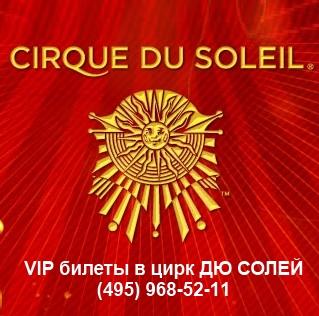 билеты в Цирк Дю Солей (Cirque Du Soleil)
