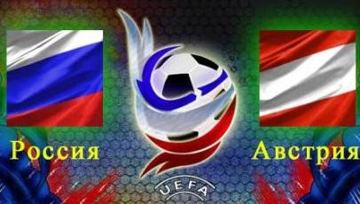 футбол Россия-Австрия