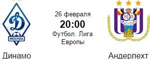 Динамо плей офф