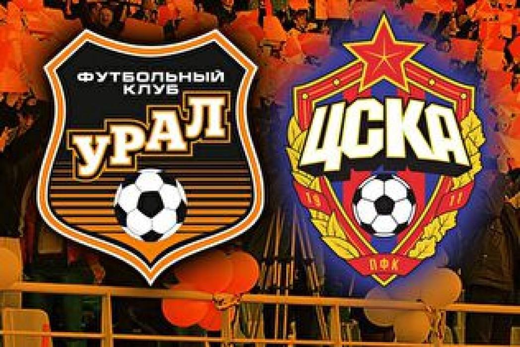 Билетов на футбол ЦСКА - Урал 1 сентября 16:30